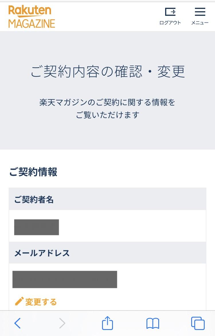 楽天マガジン契約内容の確認・変更