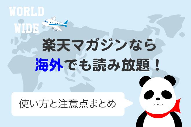 《TOP》楽天マガジンの海外での使い方