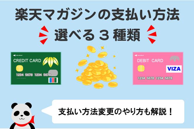 楽天マガジンの支払いは選べる3種類