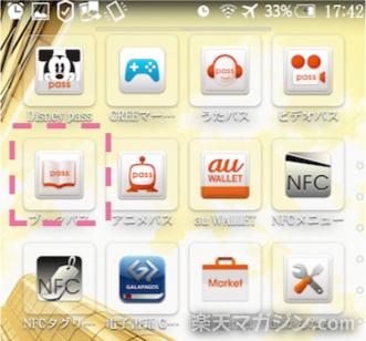 bookpassアプリ