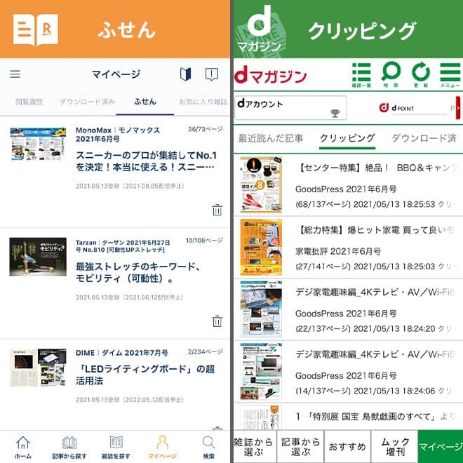 雑誌読み放題比較_楽天マガジン・dマガジン_ふせん・クリッピング