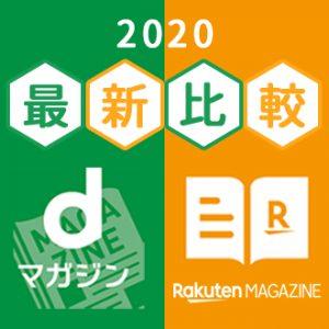 2020年最新比較_dマガジンと楽天マガジン
