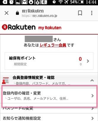 myrakutenの変更画面へ