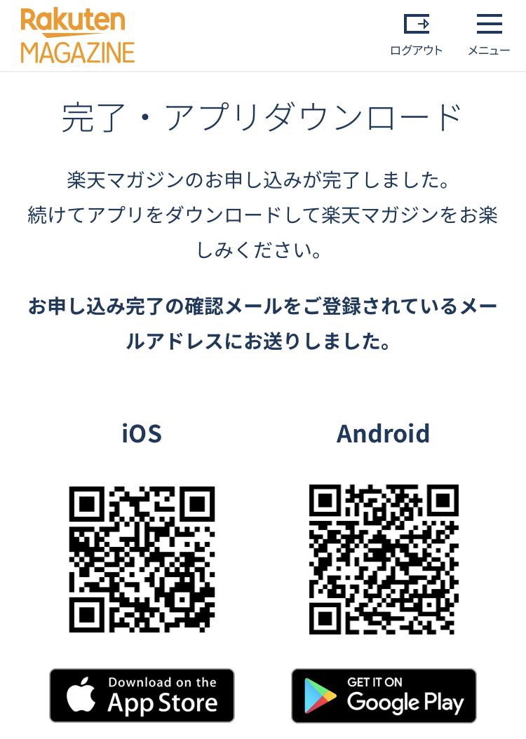 楽天マガジンアプリ