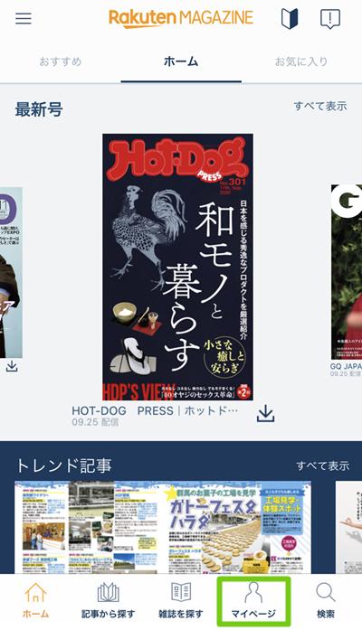 楽天マガジンアプリ マイページ