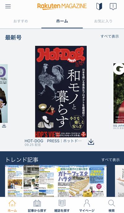 楽天マガジンアプリホーム画面