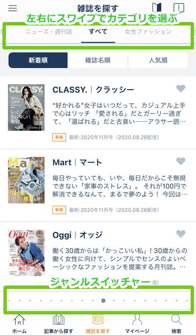 「雑誌を選ぶ」画面