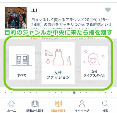 楽天マガジンアプリのジャンルスイッチャー