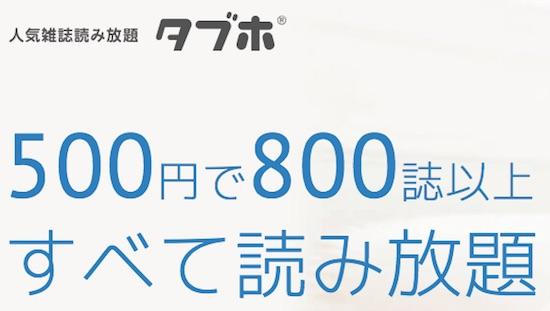 500円で800誌以上