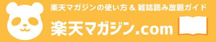 良すぎて困る?楽天マガジンのリアルな評判・口コミまとめ!他の雑誌読み放題と比較レビュー