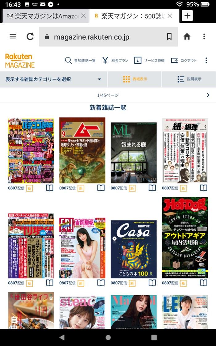 KindleFire楽天マガジン