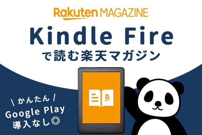 《TOPイメージ》kindlefireで読む方法