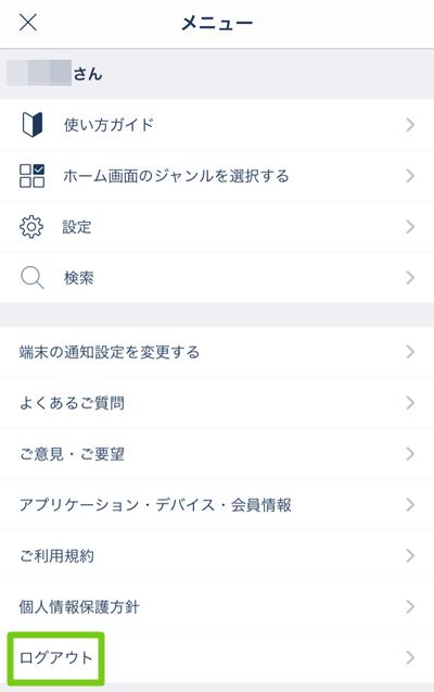 アプリログアウト