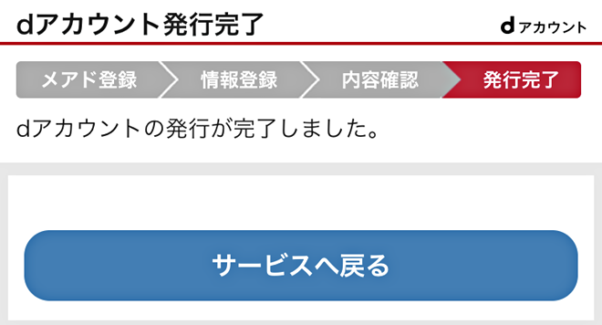 dアカウント登録完了