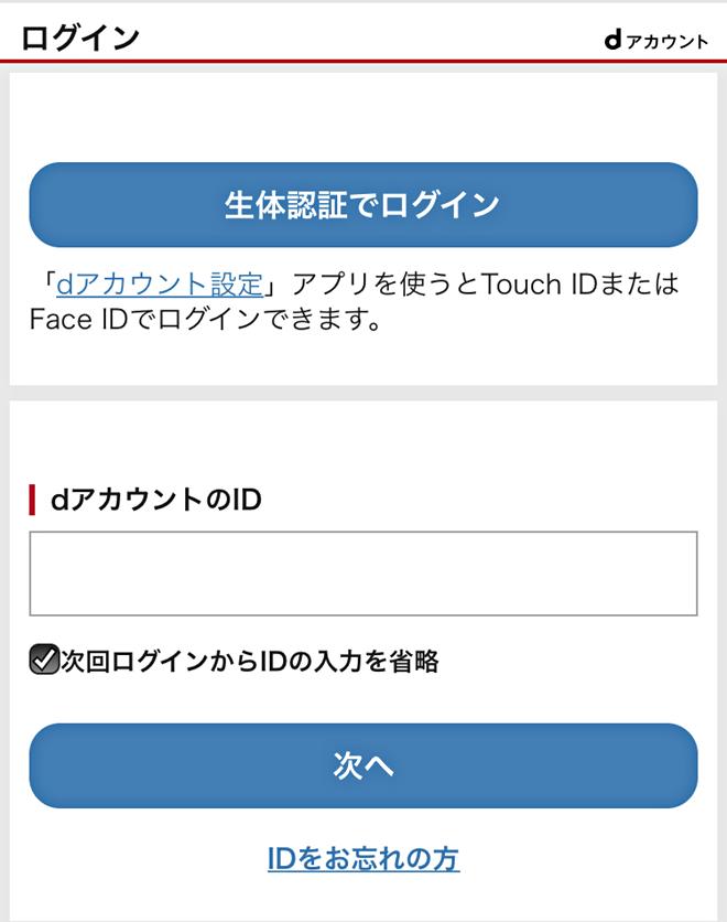 dアカウントログイン画面
