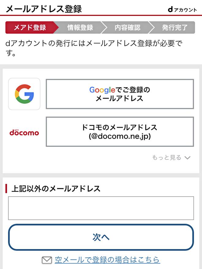 dアカウントメールアドレス登録