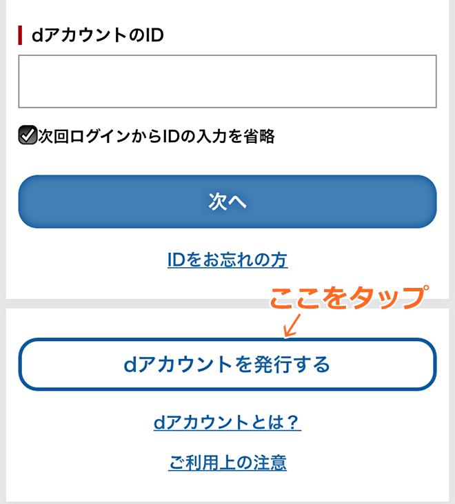 dアカウント登録