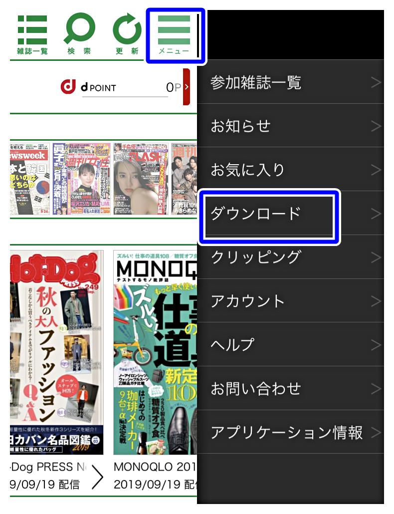 dマガジン雑誌ダウンロード