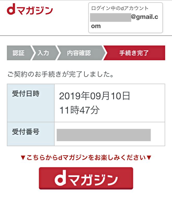 dマガジン登録完了画面