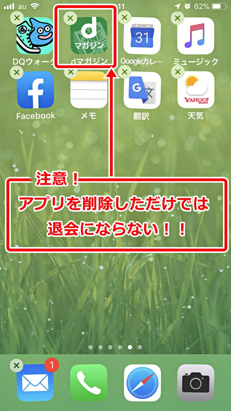 dマガジンアプリ削除