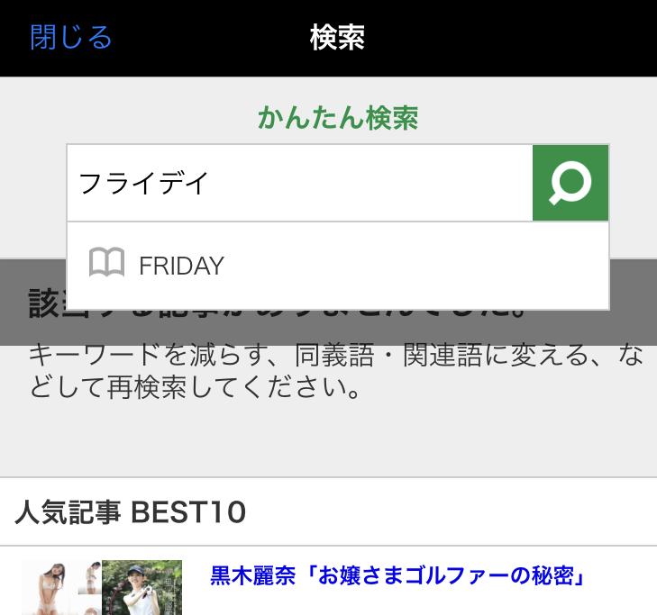 dマガアプリかんたん検索