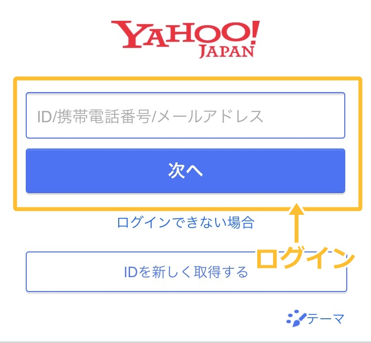 Yahoo!IDログイン