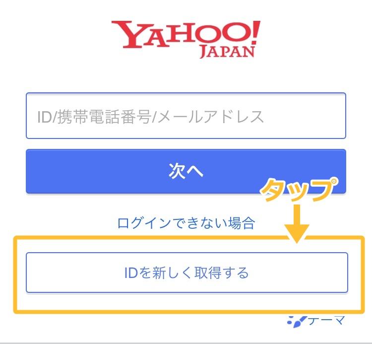 Yahoo!アカウント作成