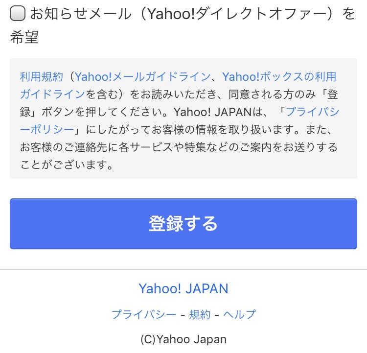 Yahoo!ID登録