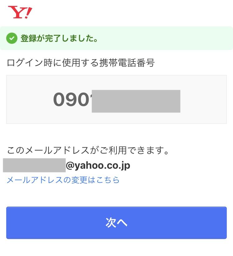 Yahoo!ID登録完了画面
