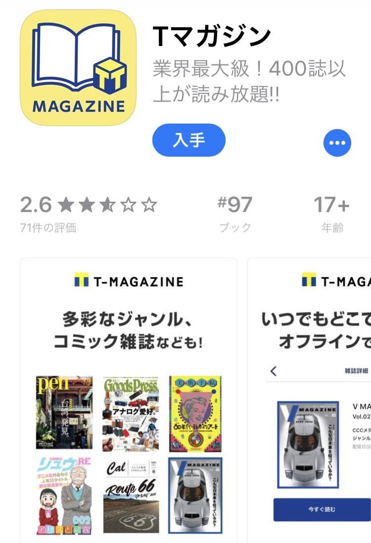 Tマガジン専用アプリ