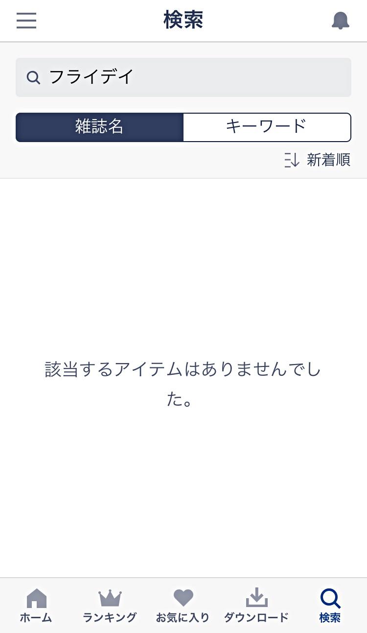 dマガジンアプリ