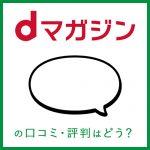 dマガジン口コミ評判