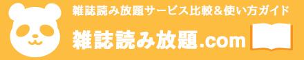 雑誌読み放題のリアルな評判・口コミまとめ!【雑誌読み放題.com】