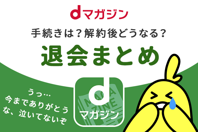 マガジン 解約 d