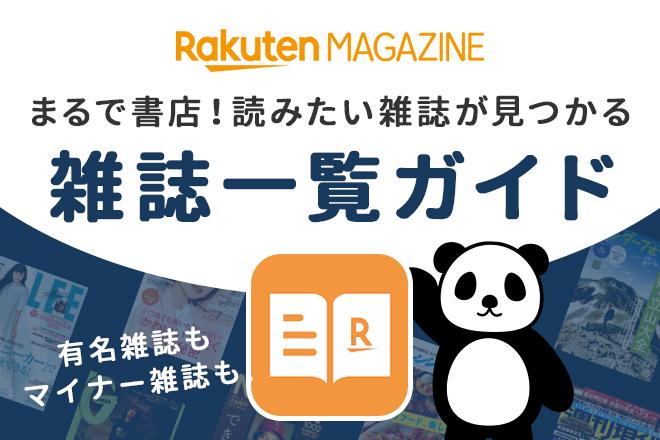 楽天マガジンで読める雑誌を一覧で紹介|ジャンルごとの掲載雑誌がまるわかり