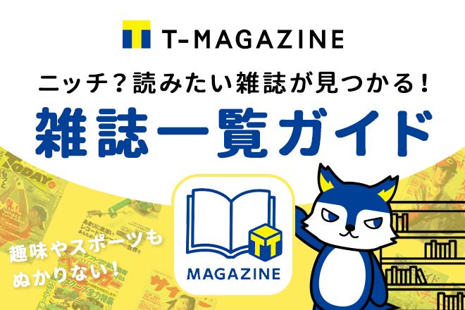 Tマガジンの取り扱い雑誌ジャンル一覧!Tマガアプリで読める雑誌ラインナップを調べてみた