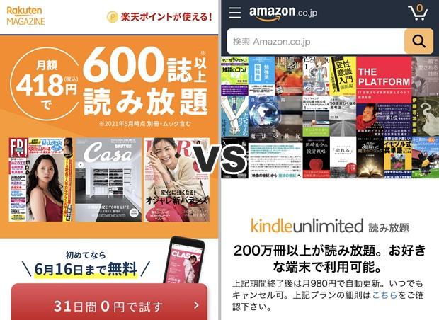 楽天マガジン VS Kindle Unlimited