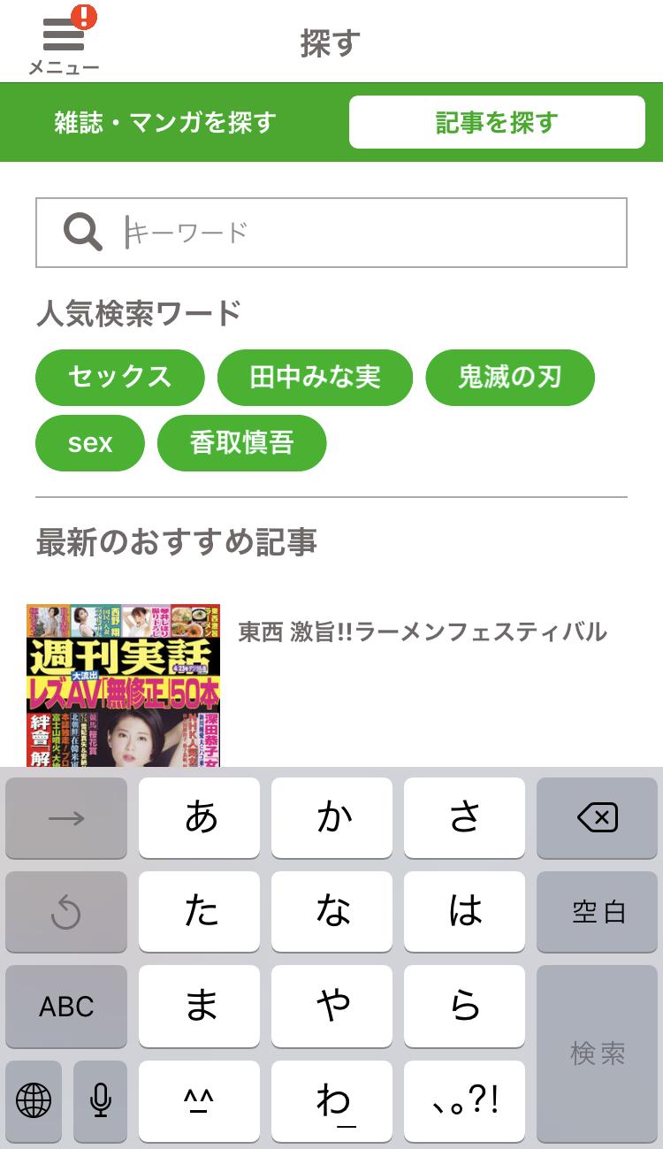ブック放題記事検索