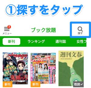 ブック放題の雑誌検索方法