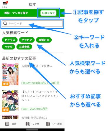ブック放題で雑誌やマンガを検索する方法