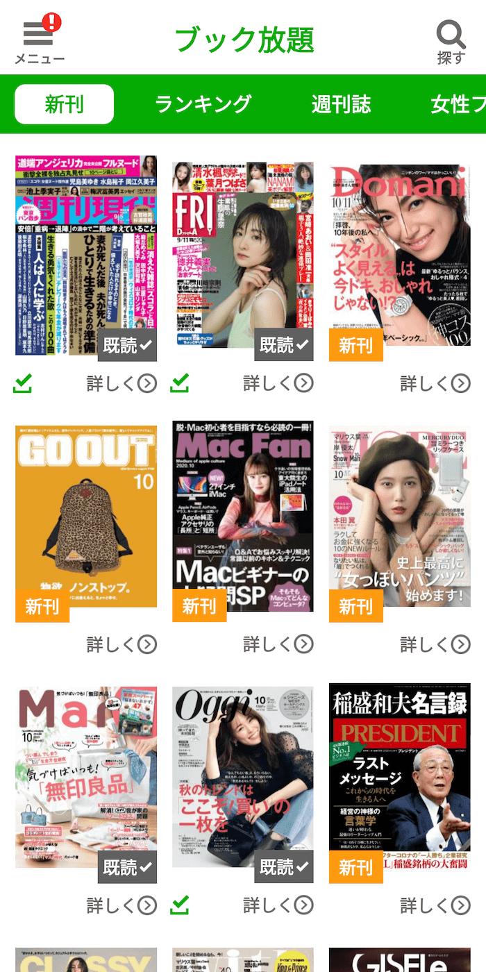 ブック放題アプリには有名雑誌が満載