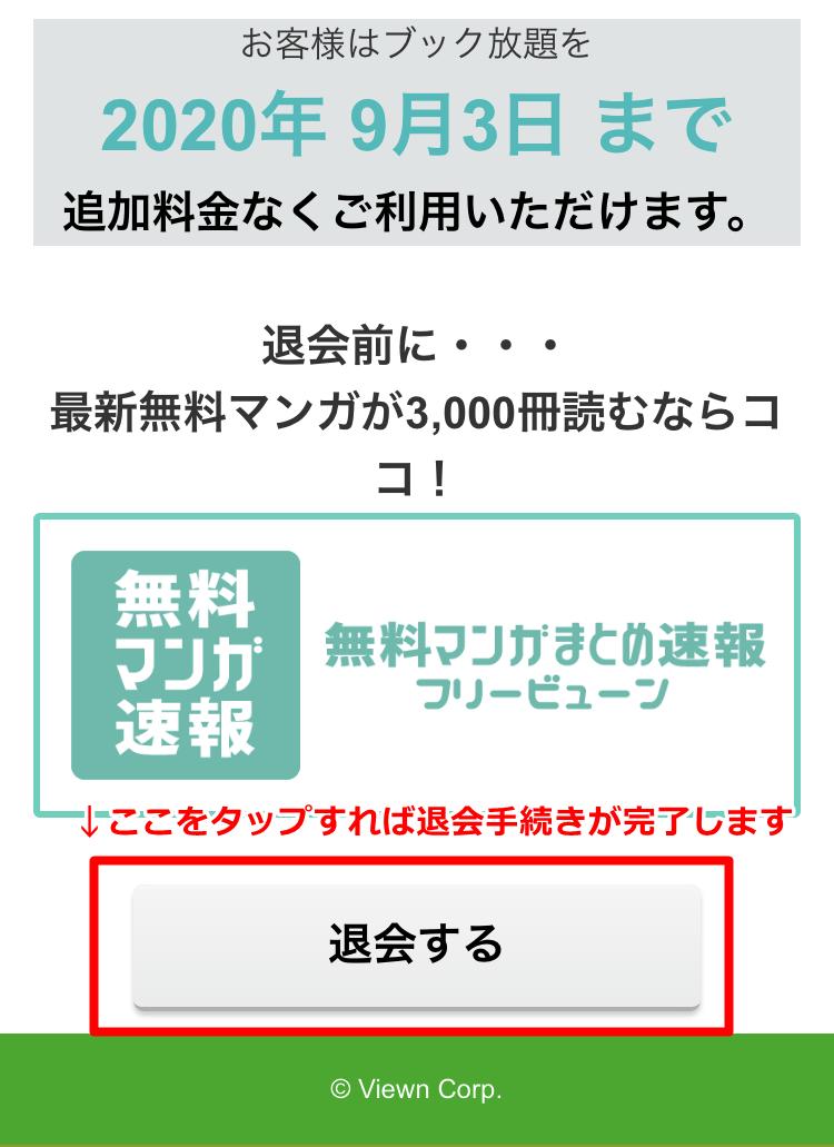 「退会する」ボタン