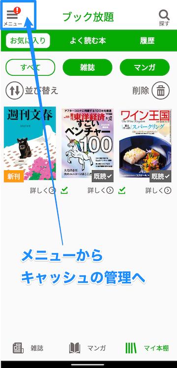 ブック放題で保存雑誌の上限を設定する方法