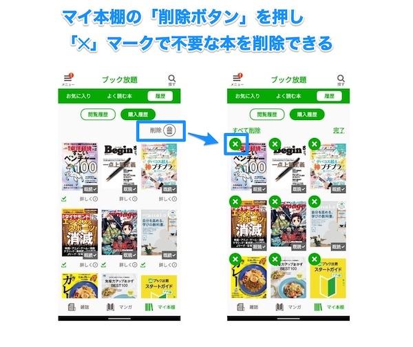ブック放題で不要になった雑誌を削除する方法