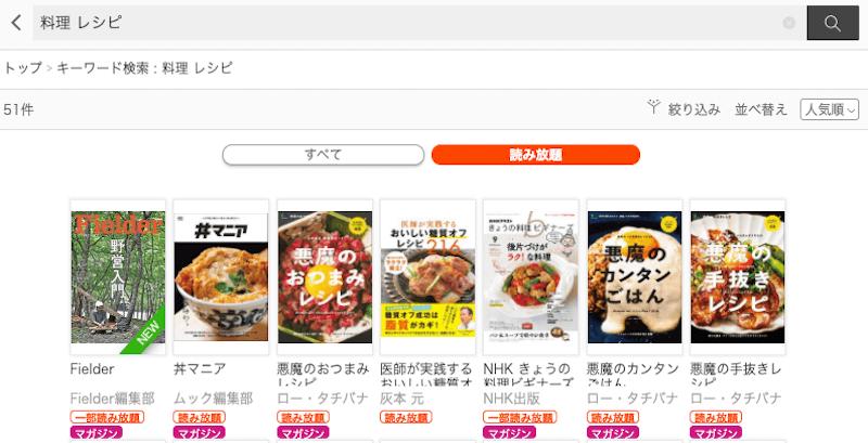 ブックパス「料理レシピ」の検索結果