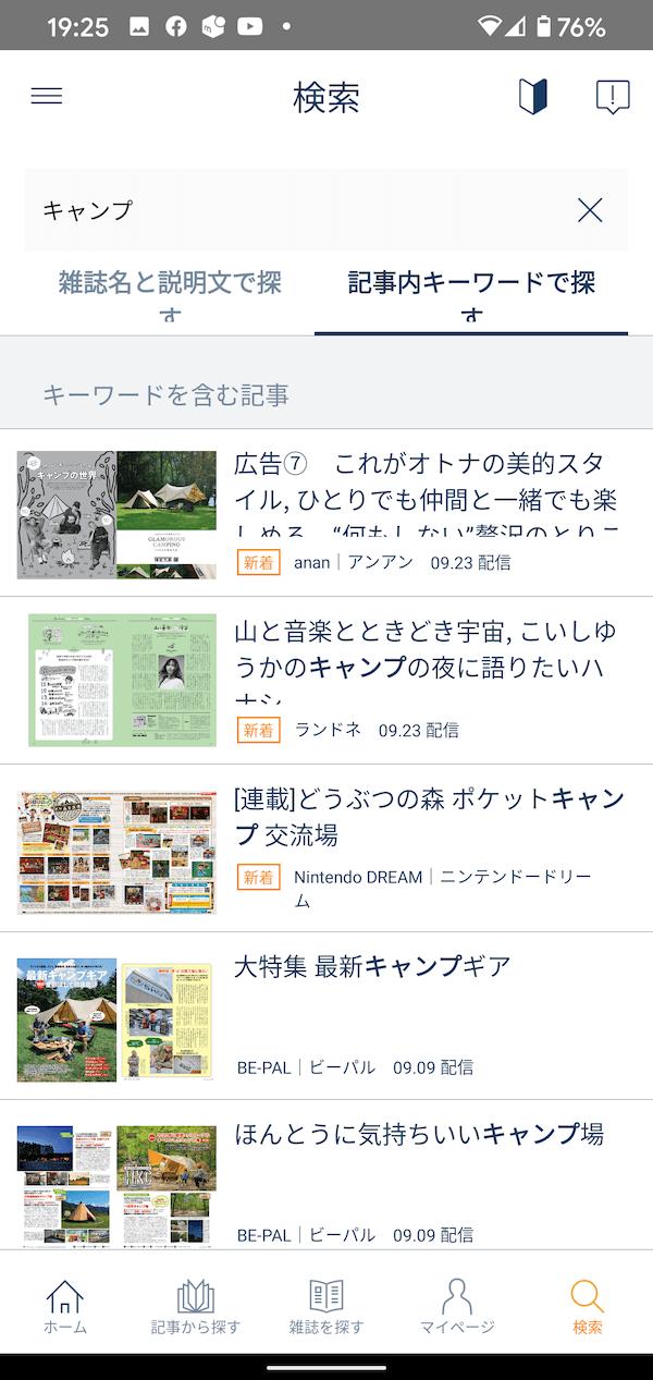 楽天マガジン記事検索の利用例