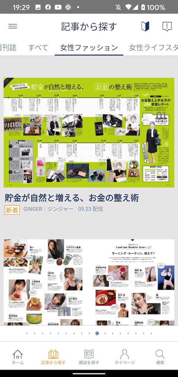 楽天マガジン「記事から探す」