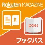 楽天マガジン/ブックパス比較記事