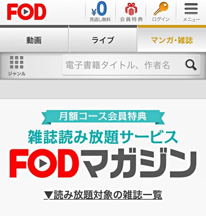 FODマガジン_フジテレビオンデマンド
