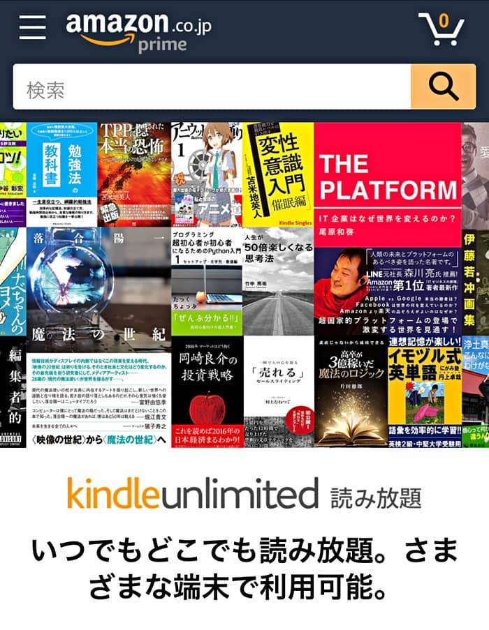 Amazon_Kindle Unlimited_アマゾン キンドルアンリミテッド